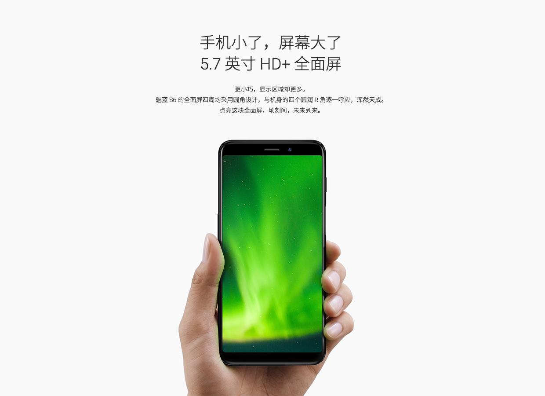 侧面指纹解锁+三星Exynos 7872:魅蓝S6 全面屏手机